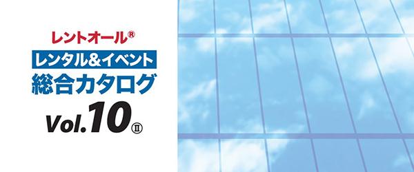 レントオー熊本総合カタログ